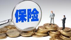 """NO1.保险业监管政策相继出台 险企重新定义""""保险姓保"""""""