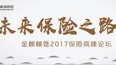 NO8.金麒麟暨2017保险高峰论坛召开