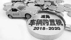 新能源车继续免征购置税 20万元车免购置税能省近2万
