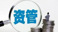 联讯证券李奇霖:100万亿大资管行业路在何方?