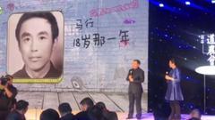 马蔚华18岁青葱照曝光 他与夏华要组合出道了