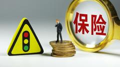 保监会管理办法要求险资独立运作 资管产品走注册制