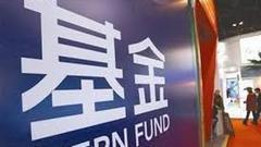 品牌效应带动基金热销 兴全合宜首募327亿创历史第三