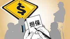 金盾股份未替董事长周建灿提供担保 债权人上门