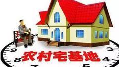 宅基地权 | 为进城农民保留房和地开绿灯
