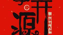 前海开源基金发2018年拜年海报:春临前海 万事开源