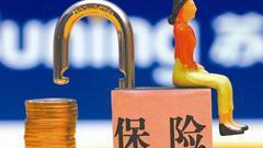 保监会:19家财险企业整改 10家禁止备案新条款3个月