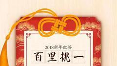 鹏华基金致礼:携新年签跟大家拜年 留言抽话费