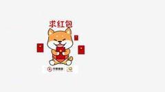 华夏基金:狗狗拜年表情包+猜谜瓜分5000个红包