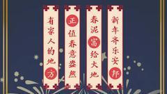 方正富邦基金发海报拜年:四句藏头诗 狗年大吉