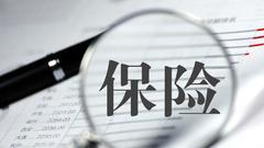 保监会发布股权新规 单一股东最高持股比例下调至1/3