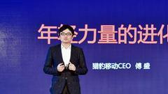 猎豹移动CEO傅盛:当年没找到好工作 这才做了互联网