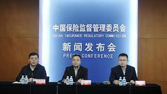 3月1日发布会:险企资产负债管理新规
