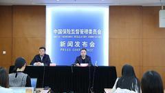 1月26日发布会:保险资金管理新规
