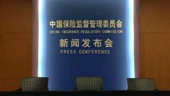 3月7日发布会:保险公司股权管理办法