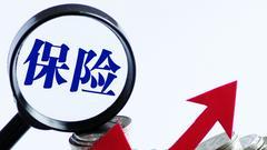 保监会发布新规 进一步严格保险业股东准入
