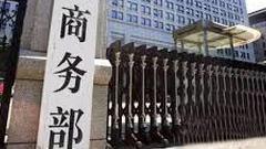 商务部回应美国对钢铝产品征收重税:中方坚决反对