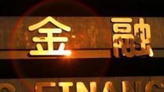 国务委员王勇:银保监管新机构职责包括维护金融稳定