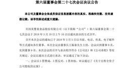 贝因美(002570-CN)拟出售子公司 遭3名董事投反对票