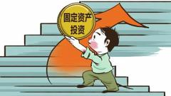 前2月全国固定资产投资同比增7.9% 民间固投增8.1%