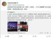 喝王老吉延寿10%被指虚假宣传 结果来自576只大鼠