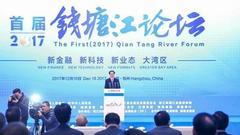 车俊:2020年新金融将在浙江金融业收入占比中超30%