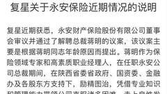永安保险总裁蒋明因年龄遭解聘 复星称将任集团副总