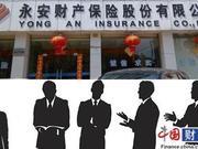 永安保险陷高管矛盾漩涡:刘雄临时负责挑战经营重压