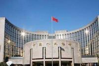 央行召开警示大会:严处侵吞贪污国有金融资本等行为