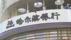 哈尔滨银行港漂4年市值缩水50亿 报告期内收23张罚单