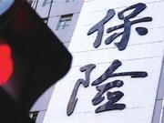 保监会向浙商财险发监管函:55个产品存在问题