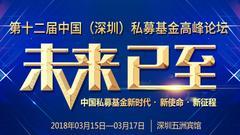 第12届中国私募基金高峰论坛将于3月15日在深圳召开