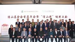 浦山基金会第二届年会:与大咖一起展望未来金融风险