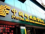 邮储银行泰山支行爆出大案 前理财经理涉嫌巨额诈骗