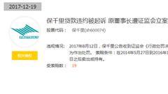 股民维权:ST保千里连续21跌停 71位投资者发起维权