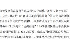 贝因美断臂求生:急售子公司股权 遭董事会3票反对