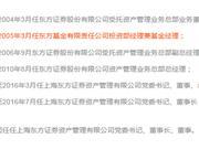 陈光明离职内情:为什么离开工作了近20年的东方证券