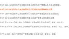 陈光明离职内情:专业个人投资者大时代 做一份可传承事业