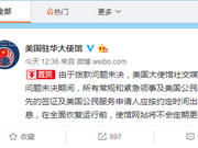 美政府因缺钱关门 美驻华大使馆社交媒体也停更了