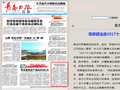 青岛日报:周厚健当选2017十大经济年度人物