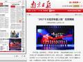 南京日报:2017十大经济年度人物揭晓 袁亚非入选