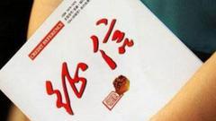 """央行批准在深圳设立""""百行征信""""为首家个人征信牌照"""