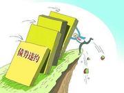 """上清所:中民投""""18民生投资SCP004""""兑付存放不决定性"""