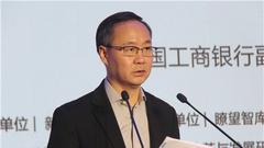 工行副行长李云泽:工行零售业务将向智慧零售转型