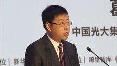 葛海蛟:金融控股集团要成为服务实体经济的主力军