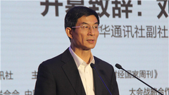 新华社副社长刘正荣出席2017新金融高峰论坛并致辞