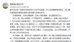 赵薇老公就收购万家文化表态:拿起法律武器保卫赵薇