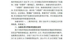 中弘股份海南如意岛项目被暂停 股东拟减持不超过6%
