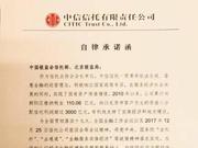 中信信托回应银监会55号文:压缩银信通道业务规模