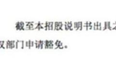 富士康成立2年就IPO:扣非后净利润为0 行政处罚15次